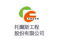 托爾斯工程股份有限公司